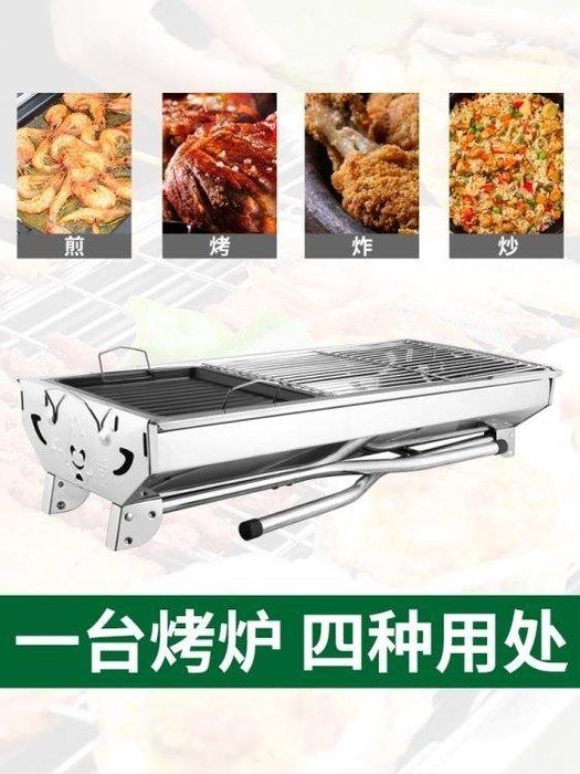 不銹鋼燒烤架家用木炭戶外燒烤爐5人以上野外烤串工具全套爐架子