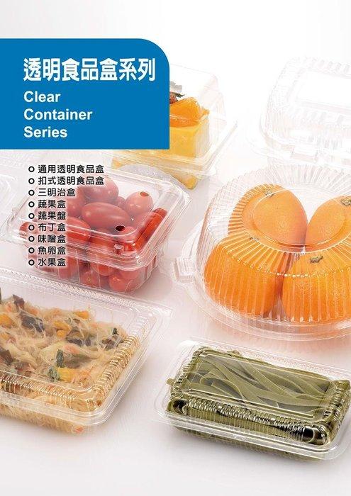 扣式透明食品盒、三明治盒、蔬果盒/盤、布丁盒、味噌盒、魚卵盒、水果盒、小圓盒、水餃盒、瑞土捲盒、蛋塔盒