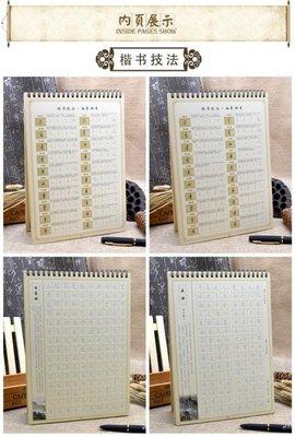 可反覆使用楷書凹槽魔幻鋼筆書法寫練字板 YX1122