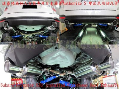 Subaru 速霸陸 Forester 森林人 SJG XT 專用 Fujitsubo Authorize S 雙出 尾段 排汽管 (另有 Legacy)
