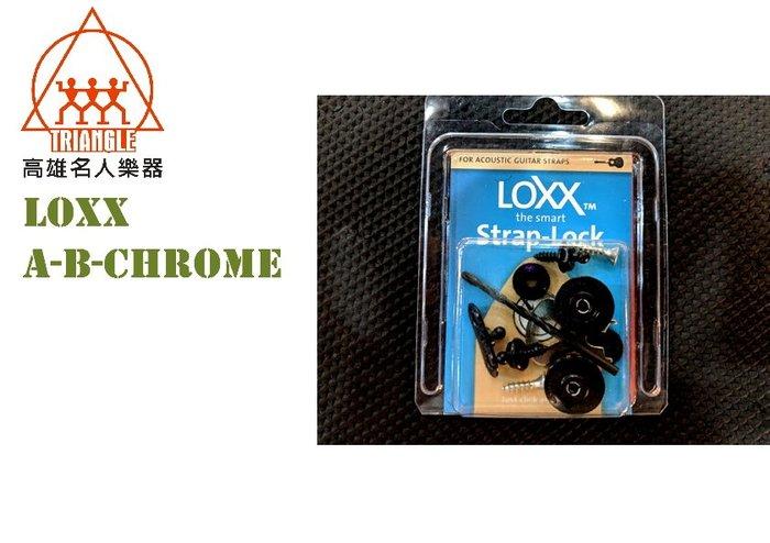 LOXX A-B-CHROME 木吉他安全背帶釦 德國製