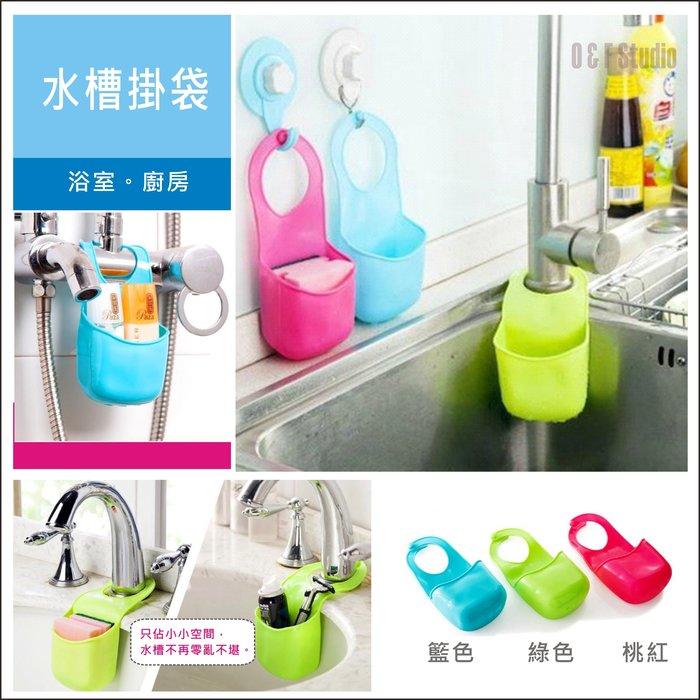 居家達人【A171】水槽掛袋 廚房瀝水掛袋 浴室肥皂掛袋