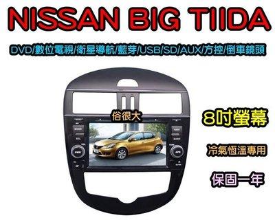 俗很大~BIG TIIDA 八吋DVD主機+HD數位電視+衛星導航+藍芽+倒車影像(冷氣恆溫開關專用)