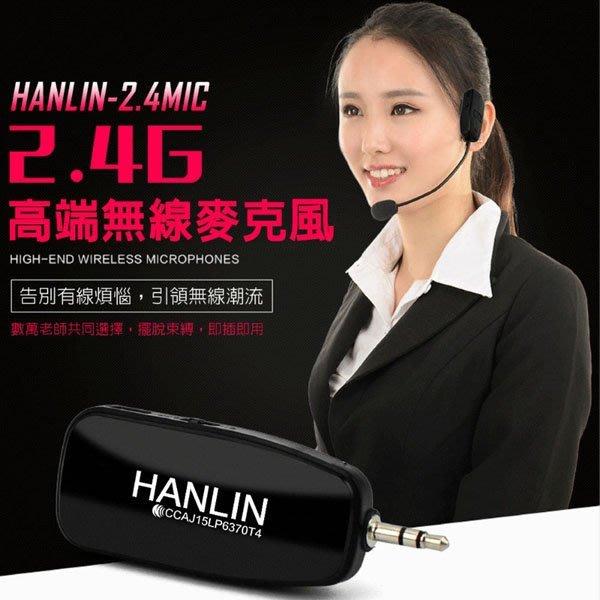 【全館折扣】 頭戴式 2.4G 無線 麥克風 HANLIN-2.4MIC 80米 教學麥克風 隨插即用 免配對 干擾最少