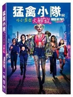河馬音像;電影  猛禽小隊:小丑女大解放 DVD  全新正版_起標價=直購價109/5/15