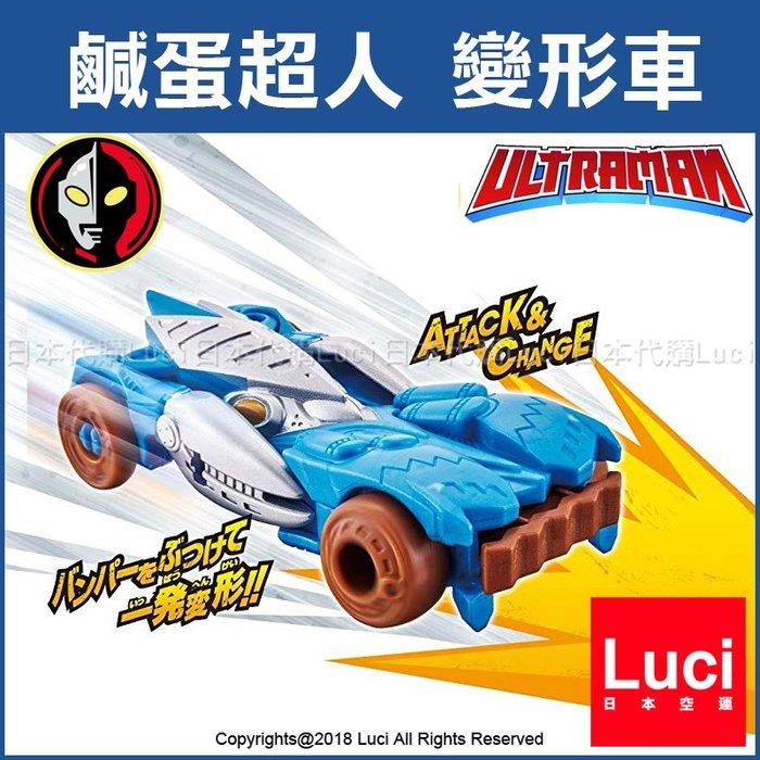 巴爾坦星人 攻擊變形車 鹹蛋超人 可變形 衝撞 迷你小汽車 超人力霸王 奧特曼 Ultraman 萬代 LUC日本代購