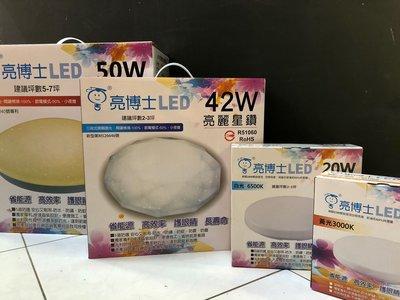 現貨 台灣製造 亮博士 LED 15w  蛋糕吸頂燈 天花板燈 蛋糕燈 圓燈 公司貨 高雄市