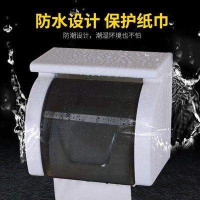 紙巾盒 衛生間廁所衛生紙筒免打孔吸盤廁紙盒置物架 BF9998