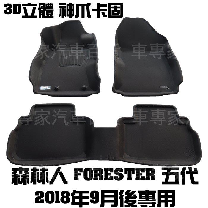 免運 2018年9月後 森林人 FORESTER 五代 5代 前後座3D神爪 卡固地墊 腳踏墊 防水腳踏墊 全包圍腳踏墊