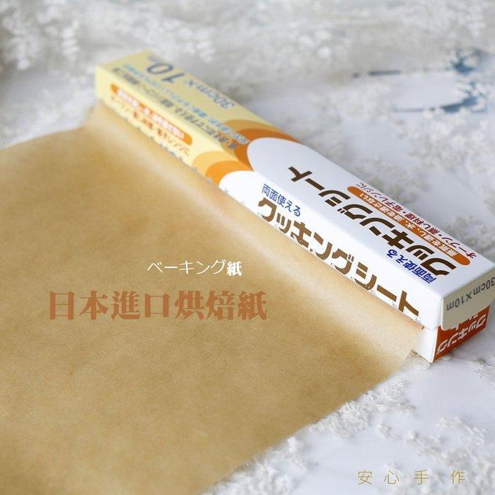 日本進口烘焙紙【1000cm】氣炸鍋 牛皮紙色不漂白可重複使用7-8次 防油紙 不沾紙 烤箱烤盤紙【A244】安心手作