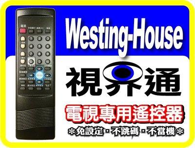 【視界通】Westing-House《西屋》全平面電視專用型遙控器_RC-V8SWT、RC-207、RC-A8