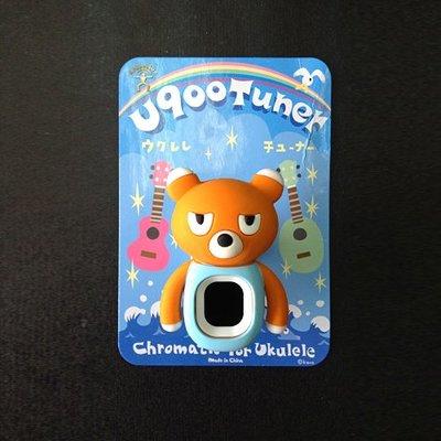 《小山烏克麗麗》aNueNue U900 調音器 自動開關 熊野