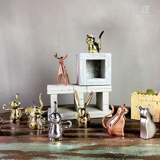 【曙muse】動物造形擺飾 簡約質感 生活小物 飾品收納 咖啡廳 民宿 餐廳 住家 設計