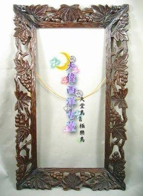 ((天堂鳥)) 木質鏡框|不二價
