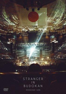 """特價預購 星野源 Live Tour """"STRANGER IN BUDOKAN"""" 日本武道館 月薪嬌妻(日版DVD)"""