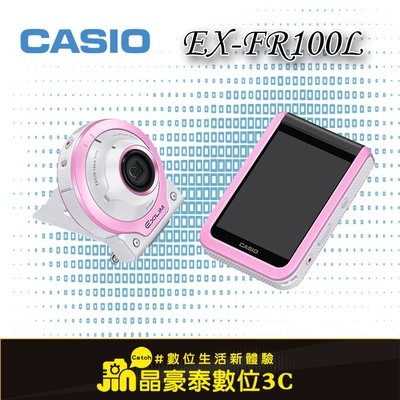 情人節 現貨熱賣 全新 CASIO EX-FR100L 美肌 運動 防水 相機 台南 晶豪泰3C 專業攝影