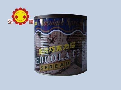 弘陽早餐食材批發弘陽食品CHOCOLATE SPREAD福汎巧克力醬 3kg/罐 量大來電洽詢另有優惠