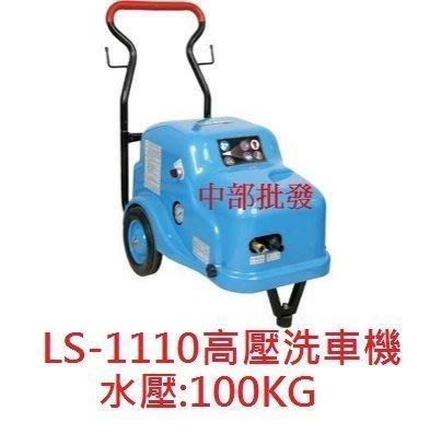 『中部批發』可議價免運 LS-1110陸雄牌  3HP 100Kg 免黃油動力噴霧機  洗車場專用 高壓清洗機高壓洗車機