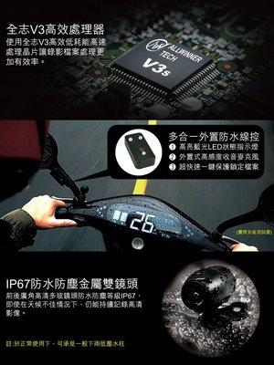 【皓翔安全館】 速霸 T3  前後  Full HD 1080P 金屬 防水 雙鏡頭 行車記錄器