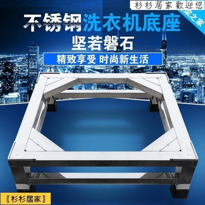 (72H寄出)不銹鋼洗衣機底座冰箱底座一體免組裝 加厚加高托架
