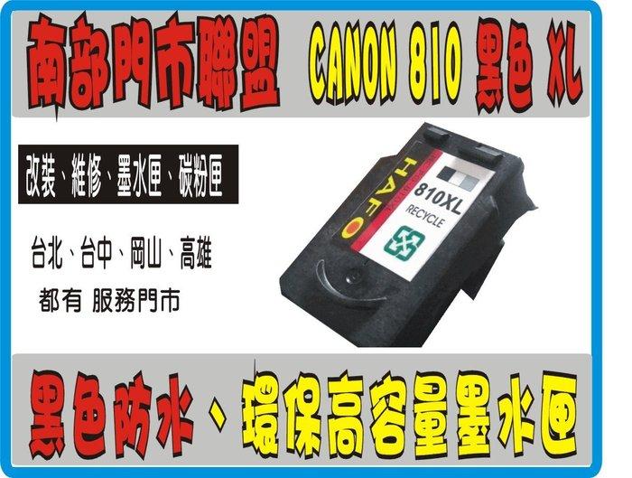 Canon PG 810 XL 黑色高容量環保墨水匣IP2770/MP287/MP258/MX347/MX366 A02