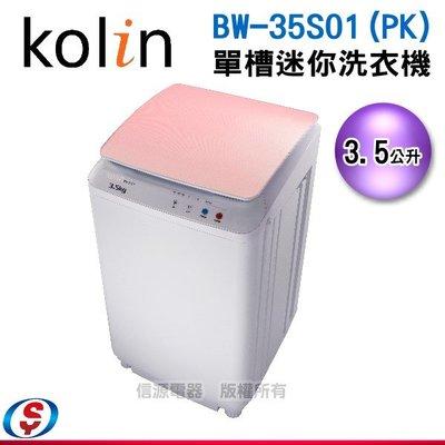 【新莊信源】3.5公斤【 KOLIN歌林單槽迷你洗衣機】BW-35S01 (PK)