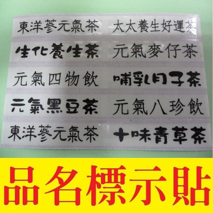 4510透明1000張460元台南高雄印貼紙工商貼紙廣告貼紙姓名貼紙TTP-345條碼機貼紙機標籤機一維條碼貼紙電話貼紙