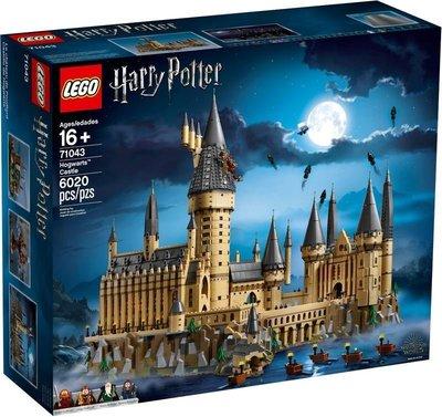 【樂GO】LEGO 樂高 71043 霍格華茲城堡 Hogwarts Castle 哈利波特 搶先拿 原廠正版
