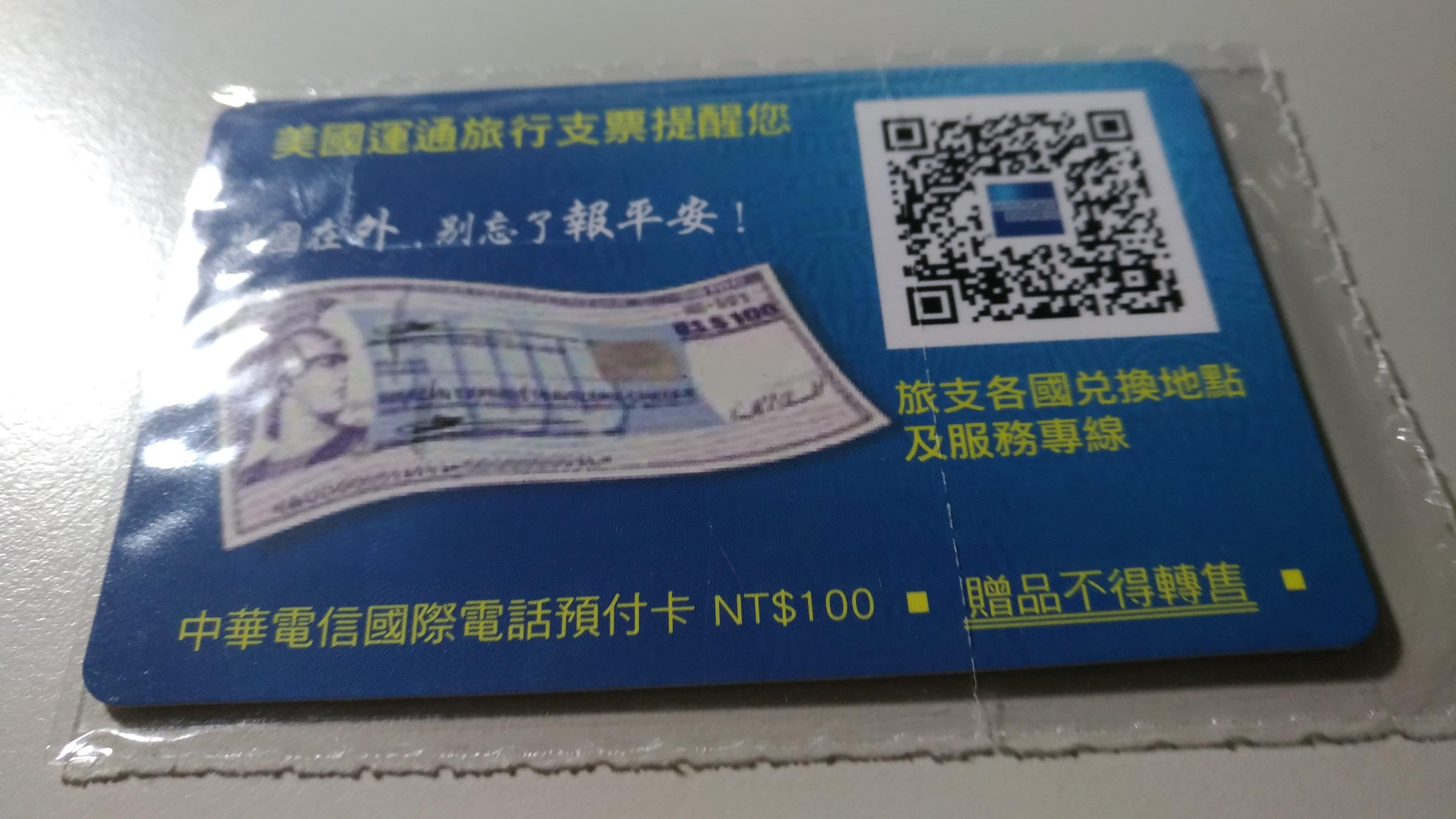 中華電信國際電話預付卡 面額 NT$100