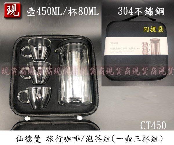 【現貨商】免運 仙德曼 SADOMAIN CT450 旅行咖啡泡茶組(一壺三杯)(壺450ml+杯80ml) 耐熱壺