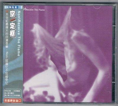 [鑫隆音樂]另類CD-空Non:定框Receive the flame / 英國原裝進口(全新)免競標