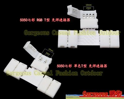 5050 LED 燈條 配件 5050七彩/單色 低壓燈帶拐角連接器 T型