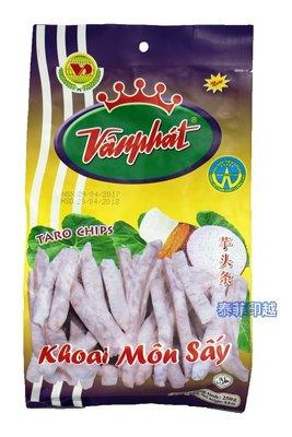 {泰菲印越}   越南 雲發 Van Phat  芋頭條 芋頭乾 山芋酥
