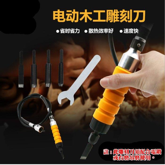 ✨艾米精品🎯電動雕刻刀(鑿+五把刀+扳手+軟軸)套裝組(請搭配電鑽使用)🌈雕刻工具 木雕工具 木刻刀 木工 鑿木