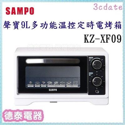 免運~SAMPO【KZ-XF09】聲寶9公升多功能溫控定時電烤箱【德泰電器】