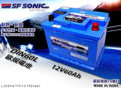 全動力-SF SONIC DIN60L (12V60Ah)免加水 汽車電瓶 高身電池 福斯 T4 T5 Tiguan適用