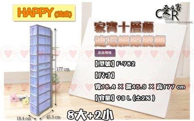 ☆愛收納☆ 家寶十層隙縫櫃 (附輪) (8大2小) F-782 法成 HAPPY 細縫櫃 抽屜整理箱 抽屜櫃 F782