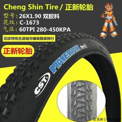 店長推薦 輪胎正品正新山地自行車26x1.95輪胎26*1.95/1.90/2.10內外胎26寸外胎