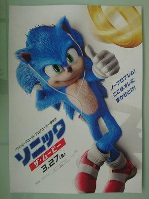 音速小子 (Sonic the Hedgehog) - 日本原版電影戲院宣傳小海報 (2020年)