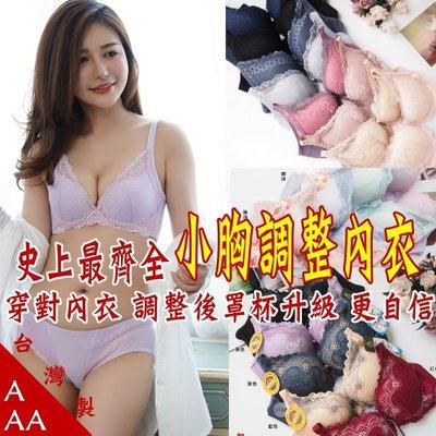 ♥珍愛女人館♥ 台灣製史上最齊全小A調整型內衣。集中托胸 防外擴副乳。罩杯升級 胸型自然飽滿漂亮A.AA罩