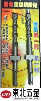 附發票 [東北五金] BAKUMA 熊牌  2分壁虎專利8mm 鑽掛鎖 鑽兼鎖 補充鑽頭 兩支入 高雄市