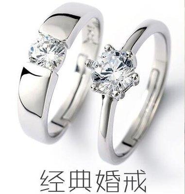 結婚戒指仿真一對求婚仿真鉆戒女男浪漫情侶鉆石戒指活口送女友 DN13659