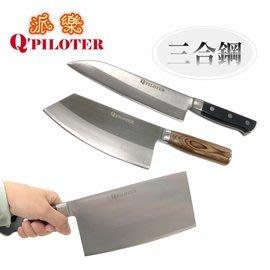 台灣製造 派樂 三合鋼刀具3件組(主廚刀+中華切刀+斬剁兩用刀) 砍骨剁刀 片刀 調理刀 萬用水果刀