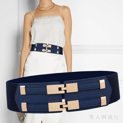 腰封簡約雙扣寬腰帶女士洋裝裝飾韓松緊彈力皮帶黑色裙帶 XY4548