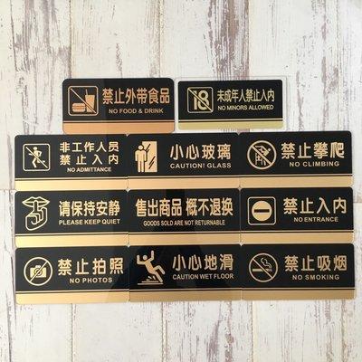 壓克力禁止進入禁止未成年進入禁止吸煙消防栓保持安靜謝絕自帶酒水售出商品概不退換禁帶外食小心玻璃禁止拍照小心地滑標示牌 指示牌