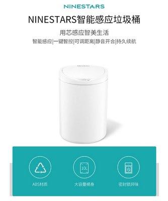 NINESTARS智能感應垃圾桶 DZT-10-29S