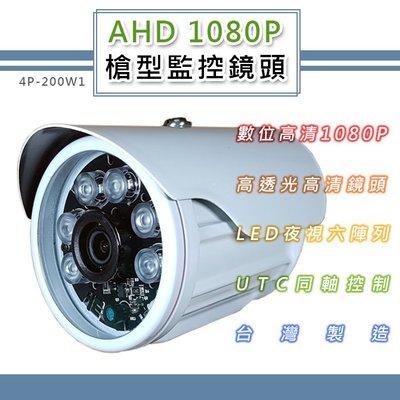 AHD 1080P 槍型監控鏡頭3.6mm 200萬像素CMOS 6LED燈強夜視攝影機(4P-200W1)@四保科技