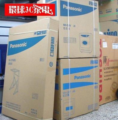 [環球3C家電]國際乾衣機NH-50V/NH-70Y/NH-70G/NH-L70G 新竹貨到付款