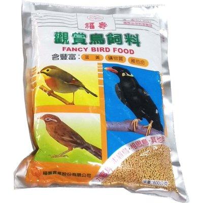 福壽觀賞鳥飼料∣3包下單區∣也有1包下單區喔∣適合綠繡眼、白頭翁、八哥、小雞、中雞、野鳥∣野鳥飼料