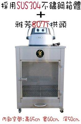 翔仁寵物工坊【不鏽鋼寵物烘毛箱+雅芳810烘頭】下標區